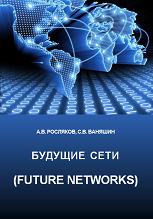 """Книга """"Будущие сети"""" (Future networks)"""