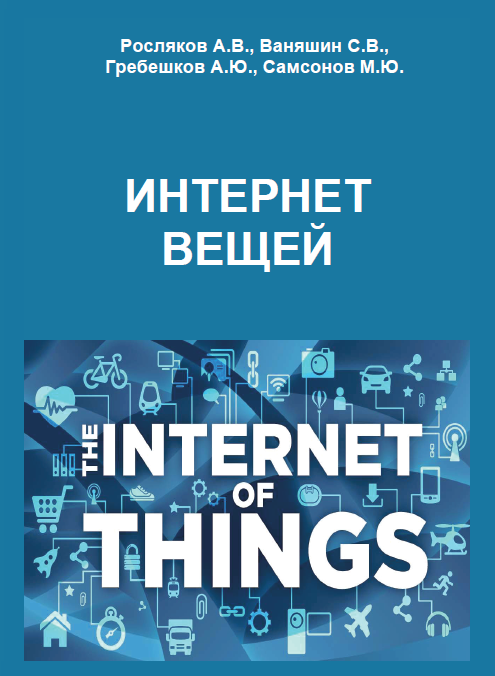 """Книга """"Интернет вещей"""""""